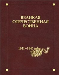 """ВЕЛИКАЯ ОТЕЧЕСТВЕННАЯ ВОЙНА 1941–1945"""", Encyclopedia, 12 vol., 2015"""